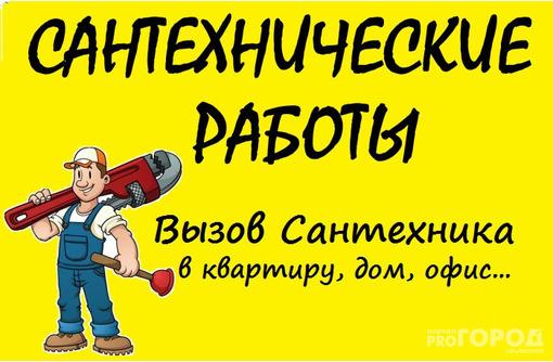Сантехнические работы всех видов недорого, фото — «Реклама Евпатории»