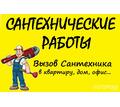 Сантехнические работы всех видов недорого - Сантехника, канализация, водопровод в Крыму