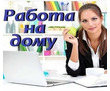 Консультант в домашних условиях/для женщин в декрете, фото — «Реклама Севастополя»