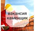 На строительный объект в Форосе требуются строители-универсалы, каменщики, сварщики, монолитчики. - Строительство, архитектура в Севастополе