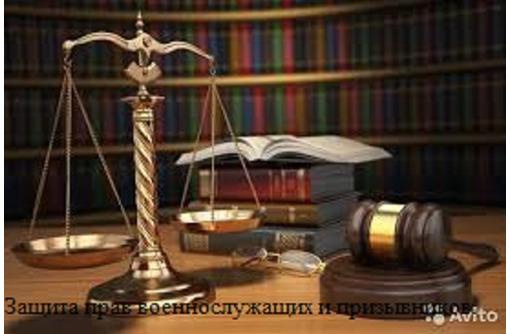 Военный юрист. Надёжная Защита прав военнослужащих и призывников. - Юридические услуги в Севастополе