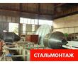 Металлоконструкции собственное производство , монтаж, демонтаж., фото — «Реклама Севастополя»