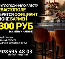 Требуется персонал! - Бары / рестораны / общепит в Севастополе