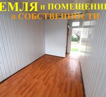 Земля и помещение в собственности! - Продам в Севастополе