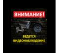 "Табличка ""видеонаблюдение"", цена от производителя, любой дизайн - Реклама, дизайн, web, seo в Севастополе"