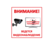 "Табличка ""видеонаблюдение"", цена от производителя, любой дизайн, фото — «Реклама Севастополя»"