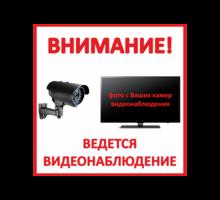 Табличка Видеонаблюдение, недорогая Цена, любой дизайн - Реклама, дизайн, web, seo в Крыму