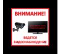 Табличка Видеонаблюдение, недорогая Цена, любой дизайн - Реклама, дизайн, web, seo в Ялте