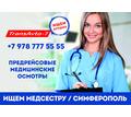 Медицинский сотрудник (график 2/4) - Медицина, фармацевтика в Симферополе