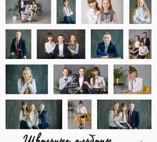 Выпускные альбомы, фотокниги в Севастополе для школы и детского сада. - Фото-, аудио-, видеоуслуги в Севастополе