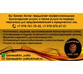 Бухгалтерский Центр  «Бизнес-Актив» - Бухгалтерские услуги в Крыму