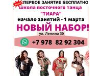 Школа восточного танца  «Тиара» под руководством Марты Корзун приглашает учениц от 4 до 70 лет - Танцевальные студии в Севастополе