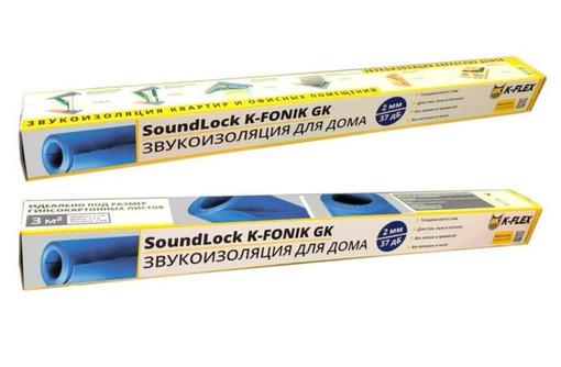 Звукоизоляция SOUNDLOCK K‑FONIK GK - Изоляционные материалы в Севастополе