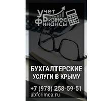 УБФ | Бухгалтерское  сопровождение ООО , ИП  Крым - Бухгалтерские услуги в Евпатории