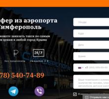 Трансфер аэропорт Симферополь 500₽ в город - Пассажирские перевозки в Симферополе