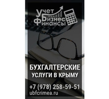 УБФ | Бухгалтерское  сопровождение ООО , ИП  Крым - Бухгалтерские услуги в Керчи