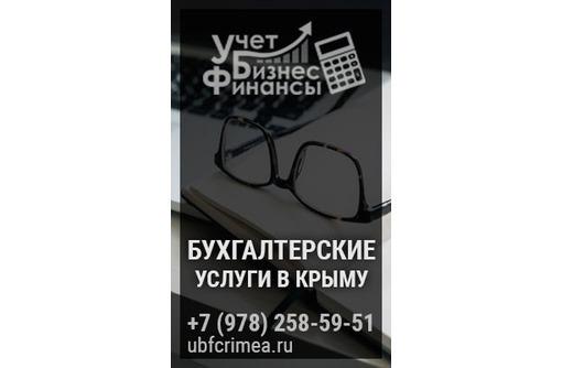 УБФ | Бухгалтерское  сопровождение ООО ИП  Крым, фото — «Реклама Алупки»