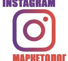 Инстаграм маркетолог - Реклама, дизайн, web, seo в Севастополе