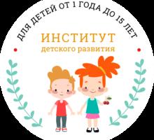 """Детский развивающий центр - """"Институт детского развития"""": с заботой о детях! - Детские развивающие центры в Севастополе"""
