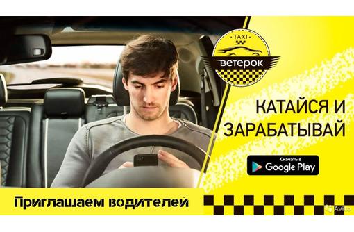 Требуются водители в такси (г. Алушта) - Автосервис / водители в Алуште