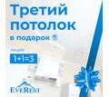Натяжные потолки по АКЦИИ 1+1=3 - Натяжные потолки в Севастополе