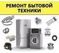 Ремонт стиральных машин, посудомоечных машин и бойлеров в Севастополе - Ремонт техники в Севастополе