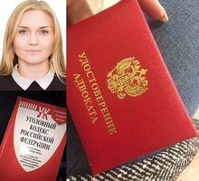 Юридические услуги - Юридические услуги в Севастополе