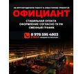 Официант срочно! - Бары / рестораны / общепит в Севастополе