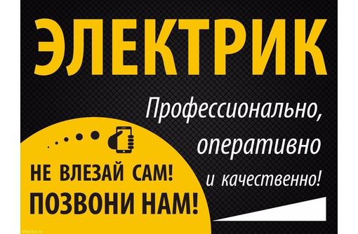 Ремонт электропроводки в квартире или доме - Электрика в Севастополе