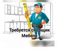 Требуется сборщик мебели - Рабочие специальности, производство в Севастополе