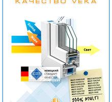 Окна и двери ПВХ. Качество VEKA - Надежно. Навсегда. Гарантия 10 лет - Окна в Севастополе