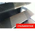 Металлоконструкции – изготовление и монтаж.Гиб до 12 мм - 4 м  рубка до 28 мм- 3 м вальцовка - Лестницы в Севастополе
