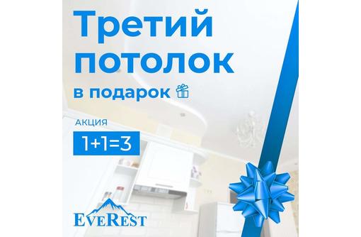 Натяжные потолки в Евпатории от компании «EveRest».Акция- потолок в подарок!, фото — «Реклама Евпатории»