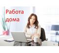 Консультант на дому - Без опыта работы в Симферополе