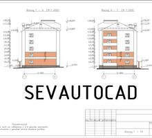 Чертежи в Autocad - Реклама, дизайн, web, seo в Севастополе