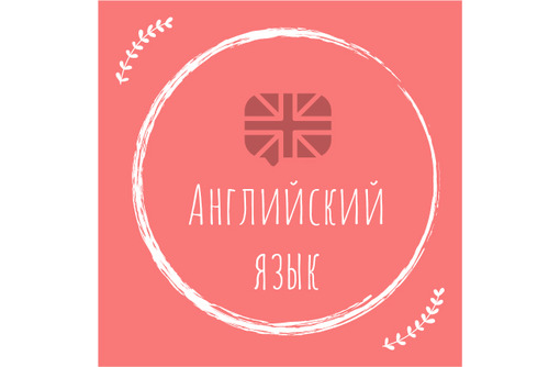 """Открыт набор деток от 3 лет в кружок «Английский язык"""" - Языковые школы в Севастополе"""