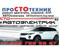 Требуется АВТОслесарь на СТО - Автосервис / водители в Севастополе
