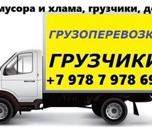 Грузоперевозки. Вывоз мусора - Грузовые перевозки в Крыму