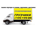 Грузоперевозки. Вывоз мусора - Грузовые перевозки в Евпатории
