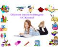Обучение чтению по методике Н.С. Жуковой - Детские развивающие центры в Севастополе