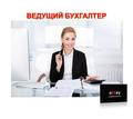 Ведущий бухгалтер - Бухгалтерия, финансы, аудит в Севастополе
