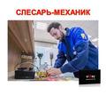 Слесарь-механик - Рабочие специальности, производство в Севастополе