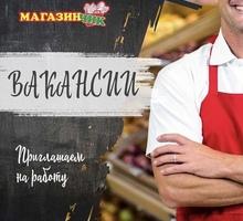 """Крымская торговая сеть """"МагазинЧИК"""" приглашает на работу - Продавцы, кассиры, персонал магазина в Ялте"""