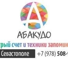 Ментальная арифметика в Севастополе. Абакудо. Бесплатный пробный урок! Запись по телефону - Детские развивающие центры в Севастополе