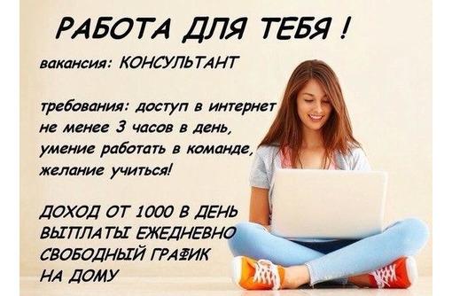 Специалист кадровое делопроизводства Работа по интернету не отлучаясь из дома. Ответ на отклики. - Работа на дому в Белогорске