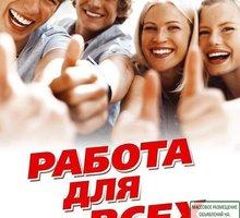 Подработка дома! (Интернет-Консультант) - Работа на дому в Старом Крыму