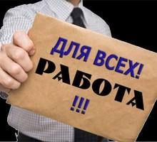 Информационный консультант - Работа на дому в Красноперекопске
