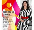 Набор на обучение в Университет красоты и стиля Валерии Пыжовой - Курсы учебные в Севастополе