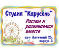 Студия «Карусель» Детское развитие и творчество в Севастополе. - Детские развивающие центры в Севастополе