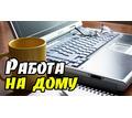 подработка в сети интернет - Работа для студентов в Феодосии